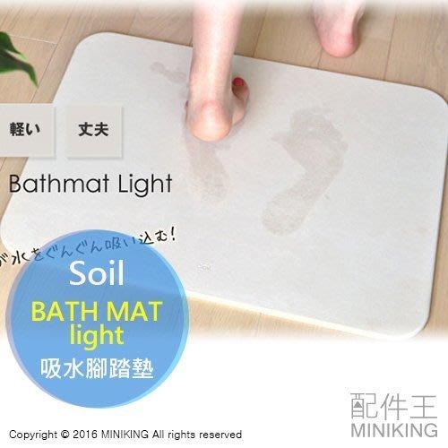 日本代購 日本製 Soil 珪藻土 硅藻土 Bath Mat Light 吸水腳踏墊 硅藻土吸水墊 快乾地墊 輕薄型