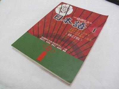 一番新しい日本語I(1書2CD)》ISBN:9789575746919│救國團社會教育研習中心幼獅│高橋正己 (ㄌ77袋