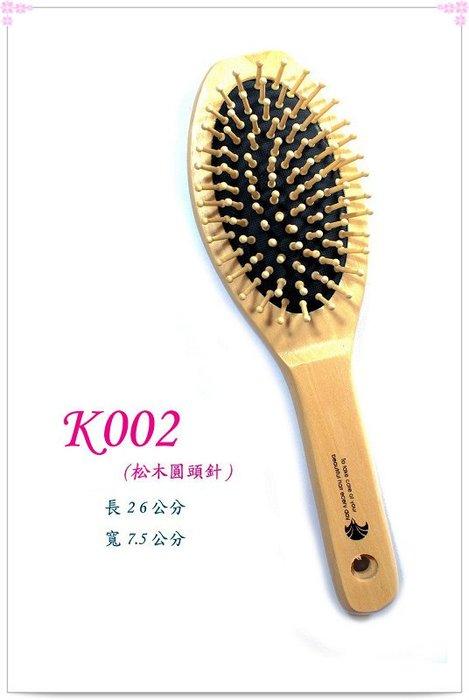 【白馬精品】2款中型,優質白松木按摩梳(K002,3)