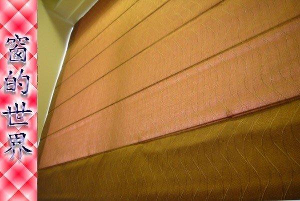 【窗的世界】20年專業製作達人,羅馬窗簾#006訂做服務(歡迎宅配到府)