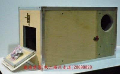[鹿港建德鸚鵡巢箱]繁殖專用-特厚板材[(呎二)36*36*60cm+橫式+走道]杜可巴丹灰鸚等鸚鵡
