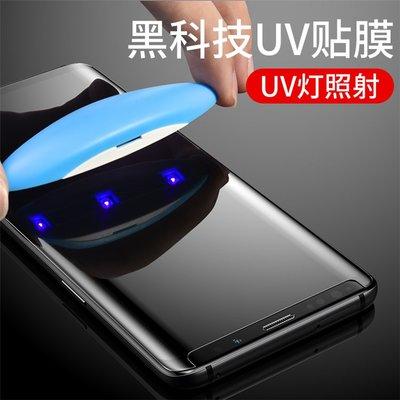 三星Note 9 UV光學鋼化玻璃膜 三星 note 9 UV全膠玻璃膜 內縮版 不頂殼 無網點
