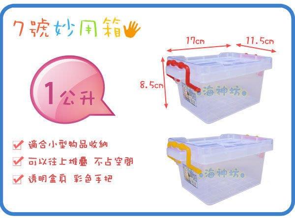 =海神坊=台灣製 J007 7號妙用箱 萬用箱 整理箱 掀蓋式透明收納箱 置物箱 附蓋 1L 120入2900元免運