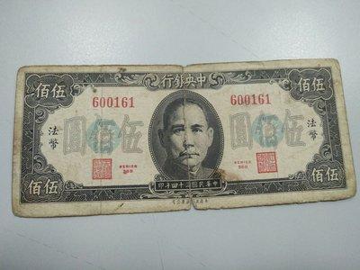 中央銀行法幣伍佰圓