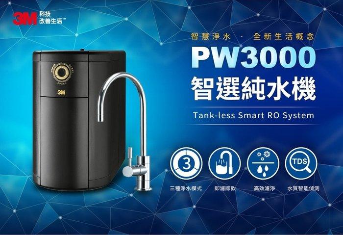 3M PW 3000 極淨高效 RO 逆滲透 智選 純水機 無桶直出 三種出水模式 安裝請洽關於我 北台灣專業淨水