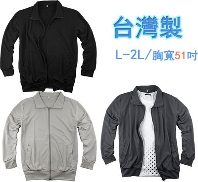 【肚子大】D54-輕薄外套/吸濕排汗!超透氣!L-2L-台灣製!!