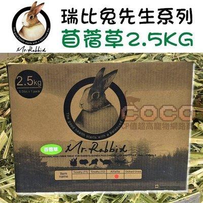*COCO*瑞比兔先生-高級苜蓿草2.5kg(大盒裝)Mr.Rabbit牧草/幼兔/天竺鼠/龍貓