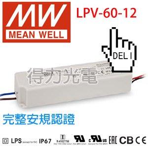 【得力光電】明緯 防水電源供應器 LPV-60-12 LED變壓器 MEAN WELL Power Supply