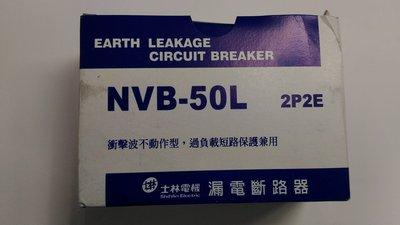 {水電材料行}~士林電機 NVB-50L 2P-20A 漏電斷路器附無熔絲開關 過負載保護裝置  (2P2E)