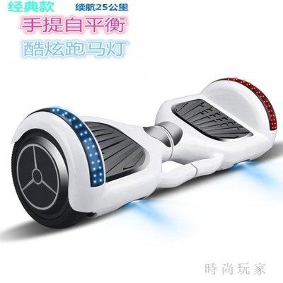電動扭扭車雙輪兒童智能自平衡代步車成人兩輪體感思維平衡車 st3425