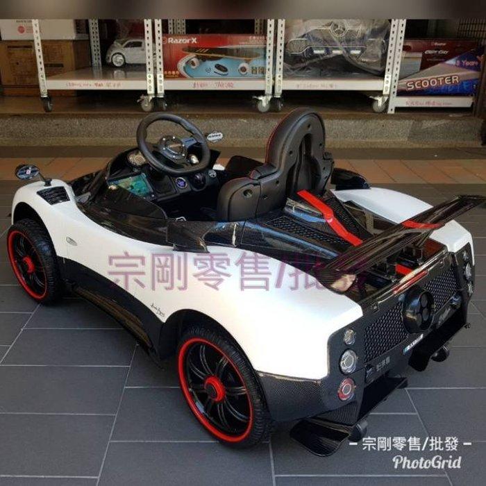 【宗剛零售/批發】帕加尼正版授權 PAGANI Huayra(風神)Zonda 義大利的傳奇手工超級跑車品牌 兒童超跑