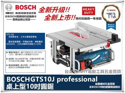 台北益昌 德國 BOSCH 10吋 桌上型 圓鋸機 切斷機 溝切機 GTS10J + GTA600 腳架 可單購主機