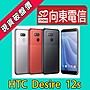【向東- 南港忠孝店】全新htc desire12s 3+3...