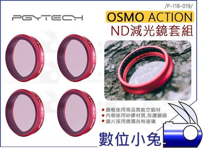 數位小兔【PGYTECH OSMO Action 專業濾鏡 ND 減光鏡套組】靈眸 大疆 ND濾鏡 多層鍍膜 相機 DJ