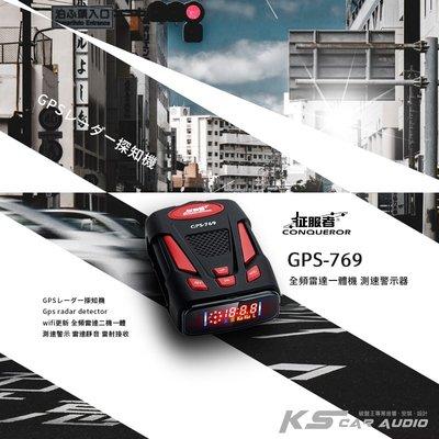 L9c 征服者【GPS-769】全頻雷達 一體機 行車安全警示器 wifi永久免費更新 測速警示 即插即用【免運】 岡山破盤王