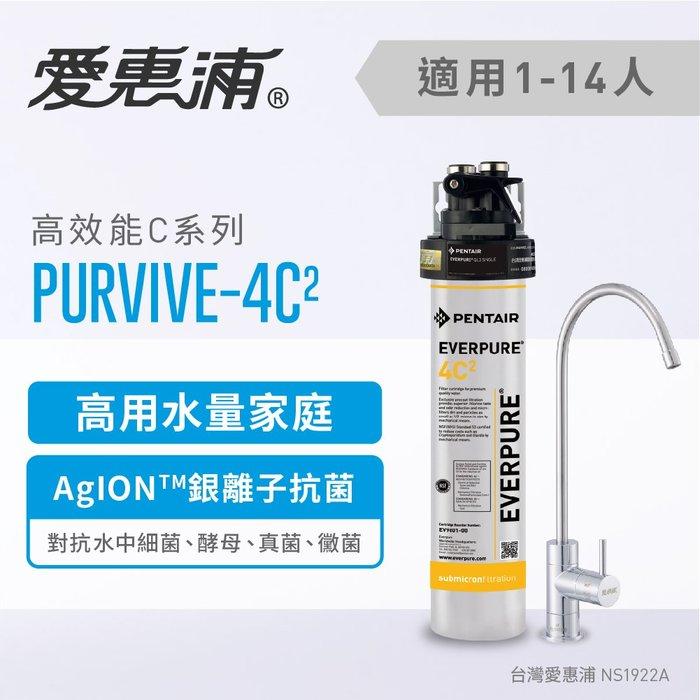 (全省免費原廠安裝) 愛惠浦 Everpure PurVive-4C(2) 高效能升級型