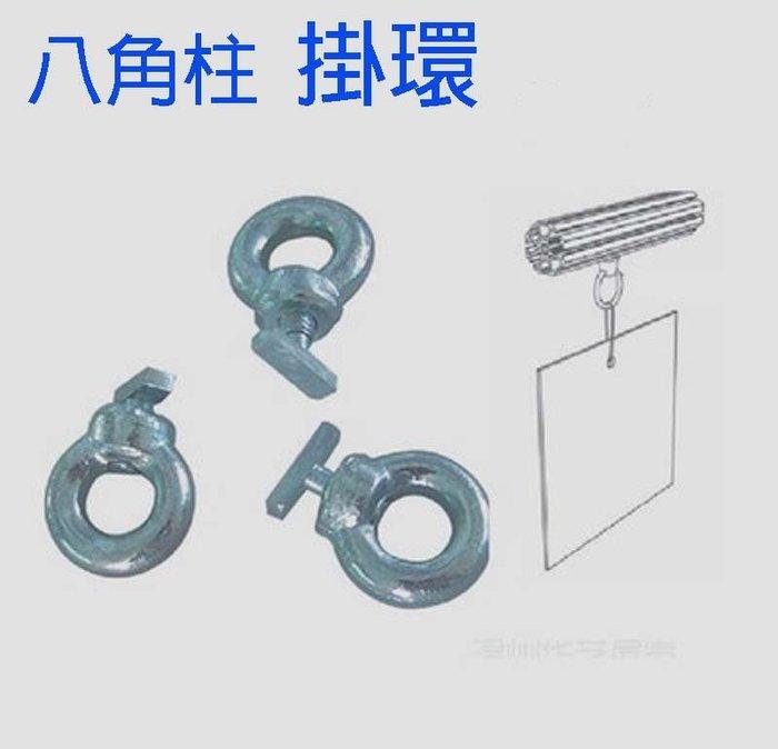 【奇滿來】八角柱 掛環  展場 標攤 展覽 會場 八稜柱 八角柱 配件 零件 掛鉤 重複使用 10個以上出貨 AERN