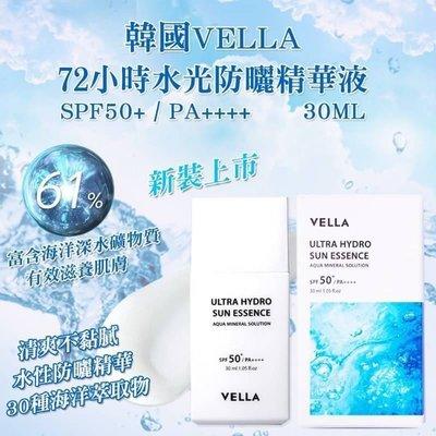 全新包裝 升級版 韓國 VELLA 72小時水光防曬精華液30ml-現貨 高雄市
