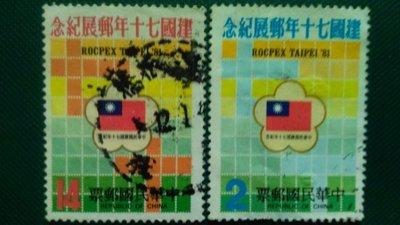 2029台灣銷戳舊票 (成套) 共2張 低價起標
