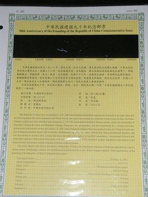 【愛郵者】〈空白活頁卡〉90年 建國九十年 直接買 / 紀282 EL90-18
