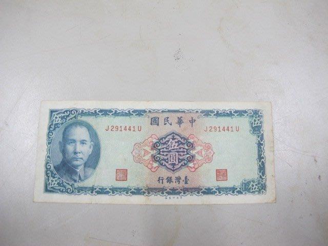 二手舖~No.375 中華民國五十八年伍圓紙幣