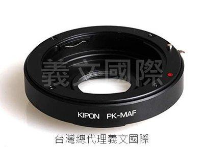 Kipon轉接環專賣店:PK-MAF(Minolta 美能達 PENTAX K Sony Alpha 索尼 A99 A77 A99II A77II)