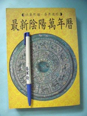 【姜軍府命相館】《最新陰陽萬年曆》1994年初版 洪集熙著 大孚書局出版