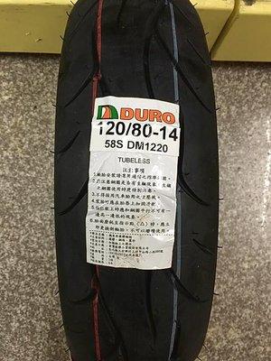 【高雄阿齊】華豐輪胎 DURO DM1220 120/80-14 機車輪胎 120 80 14