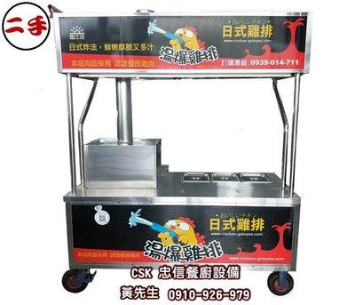 二手-不銹鋼造型車台/雞排攤車/含油炸機/配料盆