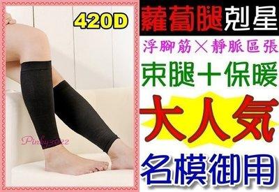 【Pinky塑衣館】爆緊!420D機能彈性壓力束小腿襪/小腿套*激瘦蘿蔔腿塑小腿420丹美腿襪套B420☆