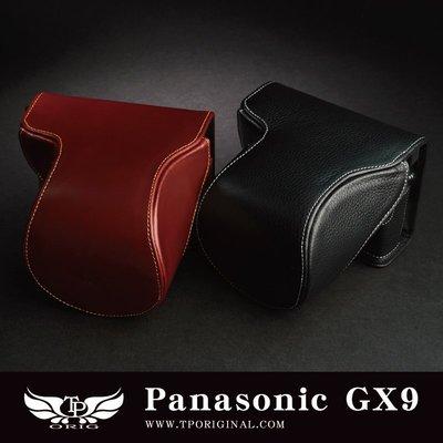 【台灣TP】 真皮 GX9  GX7markIII Panasonic 開底真皮(底座+上套) 相機皮套  快拆電池