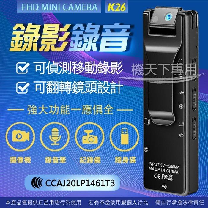 升級款 K26微型攝影機 1080P高畫質 影音同步 針孔 微型密錄器 迷你攝影機 攝影筆 蒐證 徵信 偷拍