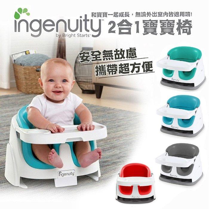 ☘ 板橋統一婦幼百貨 ☘ Kids II Ingenuity 二合一寶寶椅 (4色) 餐椅