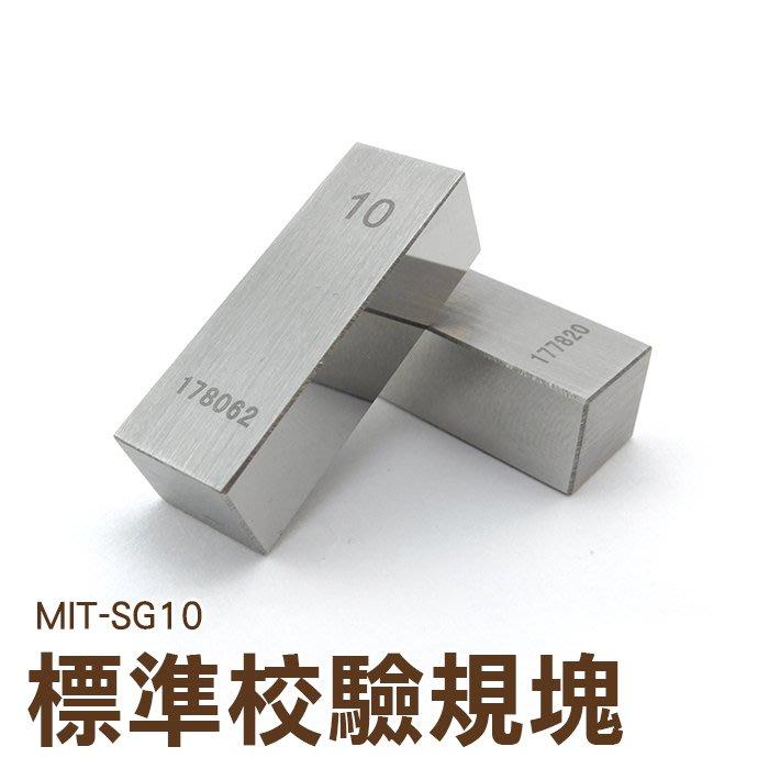 規塊 調整 校正儀器 10mm MIT-SG10