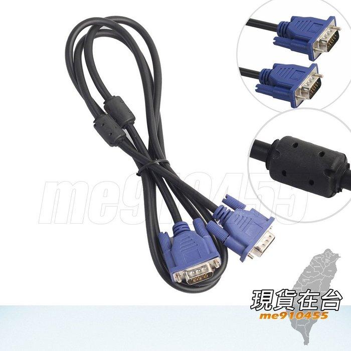 VGA螢幕線 VGA線 公轉公 電腦 顯示器 連接線 VGA訊號線 視頻線 轉接線 延長線 雙磁環抗干擾 有現貨