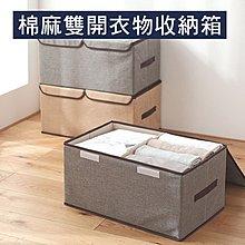 超大棉麻衣物雙開收納箱 儲物箱 整理盒