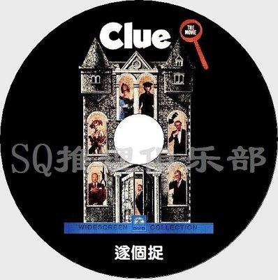 1985超經典推理片DVD:遂個捉 Clue【莊園密室謀殺案】中文字幕DVD