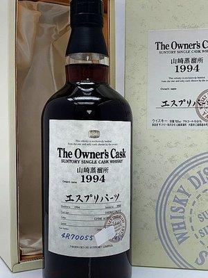 Yamazaki 1994 - 2005 Single Cask Whisky 700ml Sherry Butt Cask 4R70055