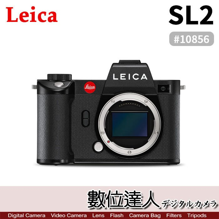 【數位達人】現貨 二年保固 Leica 徠卡 萊卡 平輸 SL2 SLII 單機身 BODY #10854