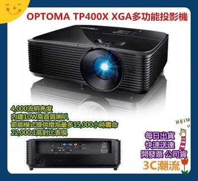 開發票【3C潮流 台中】OPTOMA TP400X  XGA 多功能投影機 會議學校簡報 4000流明 高對比 公司貨