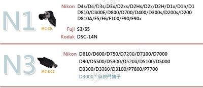 Nikon相機  斯丹德  全新電子快門線轉接線   N1 N3