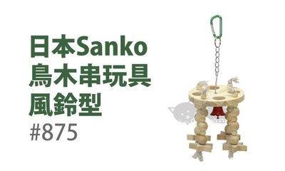 ☆寵輕鬆☆《日本Sanko》鳥木串玩具-風鈴型#875/啃咬木