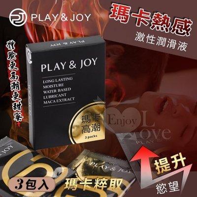 ♥誘惑精靈♥台灣製造 Play&Joy狂潮‧瑪卡熱感激性潤滑液隨身盒﹝3g x 3包裝﹞