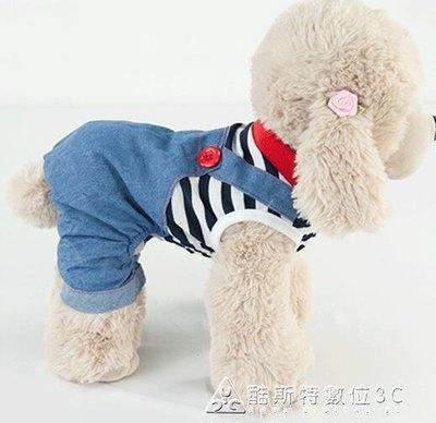 狗衣服 狗狗衣服四腳衣泰迪雪納瑞比熊法鬥柯基貓咪寵物小型犬 酷斯特數位3c