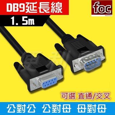 [便利電W001]公/母頭 1.5米 RS232 / RS485 DB9 Comport數據線 延長線 直通/交叉 全銅