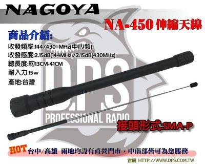 ~大白鯊無線~NAGOYA NA-450 (SMA-P) 伸縮天線 F-18.F-30.AF-16.AF-68