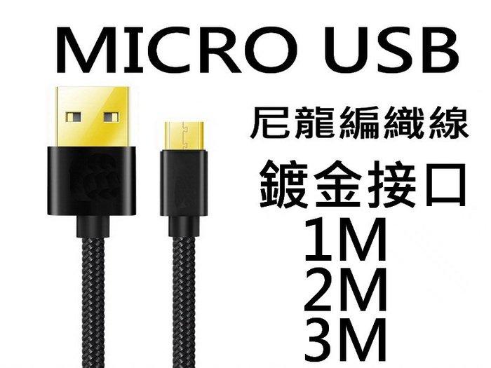 買1送1 鍍金接頭 MICRO USB 傳輸線 充電線 OPPO HTC 尼龍編織 3M