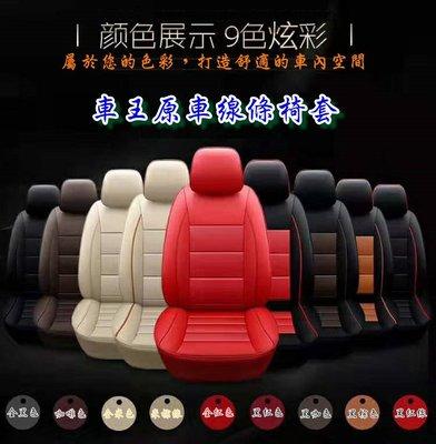 【車王汽車精品百貨】車王原廠線條款透氣椅套 ELANTRA椅套 KONA椅套 SANTAFE椅套 IX45椅套