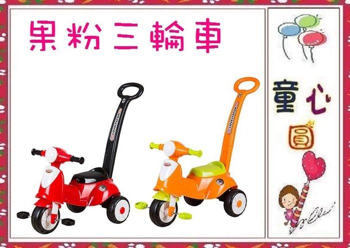 果粉三輪車~附後控桿~~手推車+三輪車二合一設計~超實用~~◎童心玩具1館◎