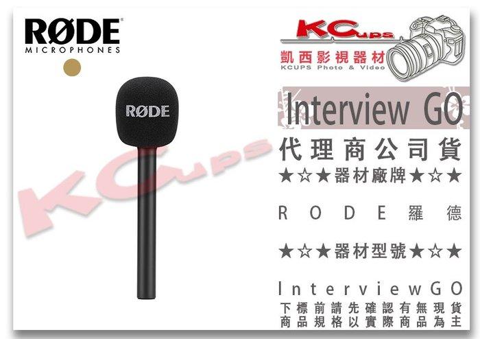凱西影視器材【 RODE羅德 Interview GO 採訪手持配件 適用於 WIRELESS GO 】 麥克風 小蜜蜂